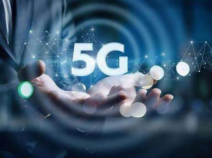 5G基础设施建设风生水起,人工智能变革生产生活方式