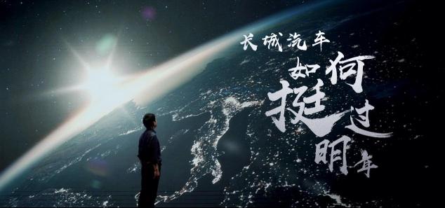 长城汽车董事长魏建军发布公开信:《长城汽车如何挺过明年》