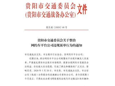 贵阳市部分网约车平台公司频繁出现违规派单行为,已被公安公交局约谈