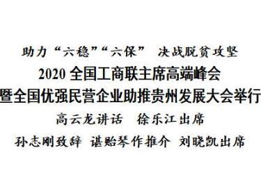 2020全国工商联主席高端峰会暨全国优强民营企业助推贵州发展大会在贵阳举行