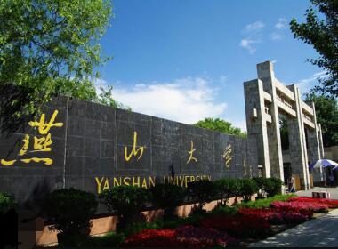 燕山大学是什么档次的大学?985还是211?