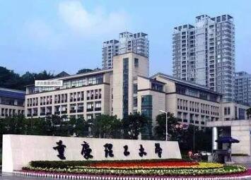 重庆理工大学是一本吗?实力如何