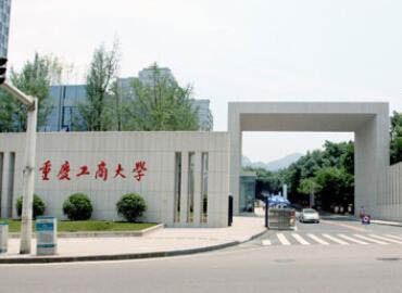 重庆工商大学什么水平?是211吗