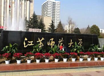 江苏师范大学几本学校?是一本还是二本