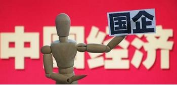 贵州省围绕做强做优做大国有资本目标,不断提升国资国企改革成效