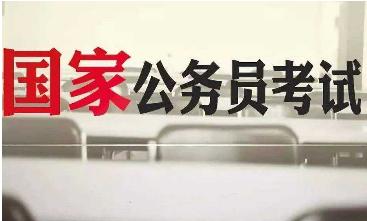 贵州2020年参加公务员考试的考生,隐瞒或谎报疫情防控重点信息可取消考试资格