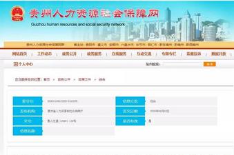 省人力资源社会保障厅结合贵州省实际,给事业单位工作人员最高嘉奖2万元!