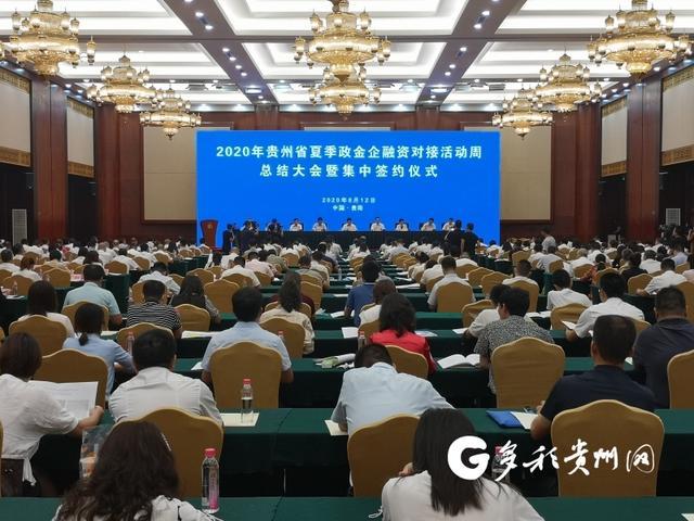 8月12日,2020年贵州省夏季政金企融资对接活动周正式闭幕,融资金额高达3733.70亿元!